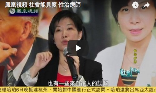 【鳳凰衛視 專訪】社會能見度_性治療師