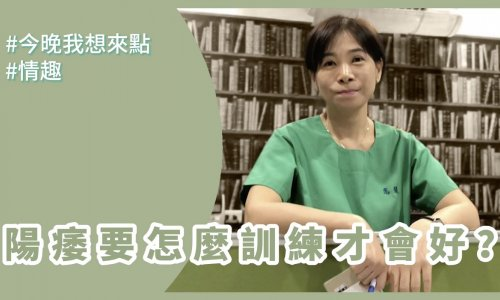 線上收聽《POP最正點》林書煒 專訪 性治療師 童嵩珍
