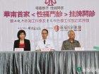 馬曉年教授與童嵩珍主任現場揭牌 華南首家性福門診成立