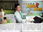 感謝時報周刊 第1885期 專訪 - 本中心陳建臨 男性健康管理師