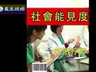 鳳凰視頻- 社會能見度性健康管理師 (專訪本中心童嵩珍主任 )