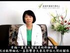 壹周刊動新聞_性健康管理師幫你找幸福(專訪嵩馥團隊)