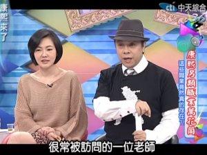 康熙來了邀請本中心童嵩珍主任上節目錄影