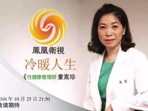 鳳凰衛視《冷暖人生》在今晚10/25 21:50 即將播出嵩馥性健康管理中心 童嵩珍 主任專訪