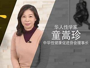 【童嵩珍接受愛奇藝專訪】女性為何會有圓房障礙?