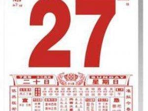 【性福老實說】男誆農曆指今日不宜行房,實際是不舉!老婆氣歪!