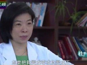 鳳凰衛視 社會能見度 _ 專訪 童嵩珍 談談「什麼是性治療」