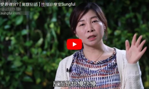 多久的性愛最適宜? [ 嵩馥秘語 ] 性福診療室Sungful
