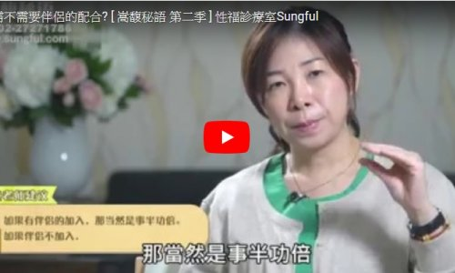 性治療需不需要伴侶的配合? [ 嵩馥秘語 第二季 ] 性福診療室Sungful