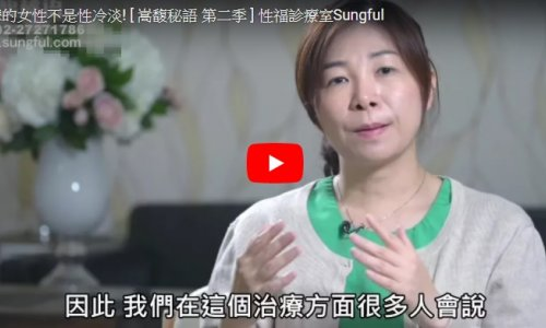 陰道痙攣的女性不是性冷淡 [ 嵩馥秘語 第二季 ] 性福診療室Sungful
