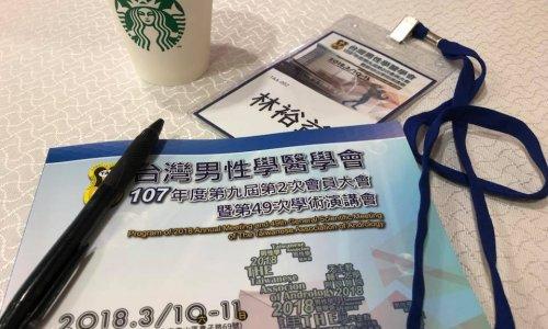 出席參加107年度台灣男性醫學會 第九屆第二次會員大會暨第49次學術演講會