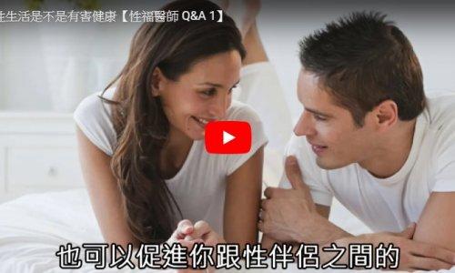 頻繁的性生活是不是有害健康【性福醫師 Q&A 1】