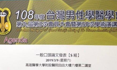 射精困難9例個案報告論文發表: 於108年度台灣男性學醫學會 [ 高雄醫學大學附設醫院 ]