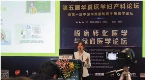 陰道痙攣的心理治療 : 專題報告 ( 童嵩珍主任參加第五屆華夏醫學婦產科論壇 )