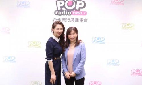 訪談內容《POP最正點》林書煒 專訪 性治療師 童嵩珍