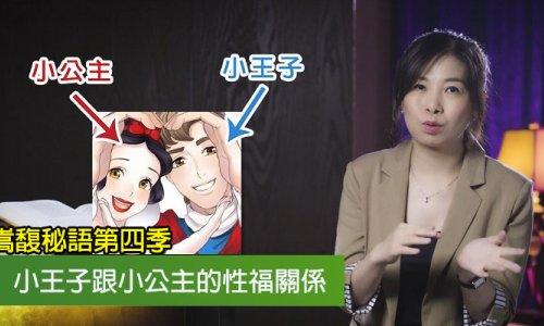 小王子跟小公主的性福關係【嵩馥秘語 第四季】性福療程