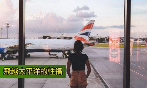 飛越太平洋的性福