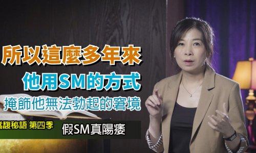 假SM真陽痿【嵩馥秘語 第四季】性福療程