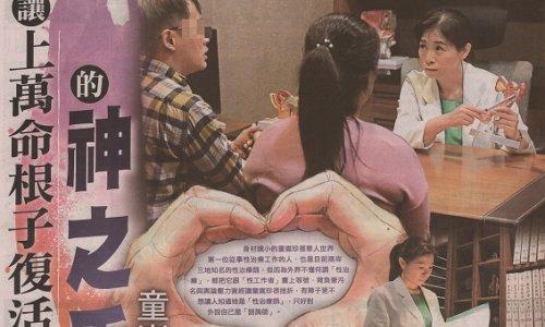 【蘋果日報2020.03.10】讓上萬隻命根子復活的神之手_ 童嵩珍