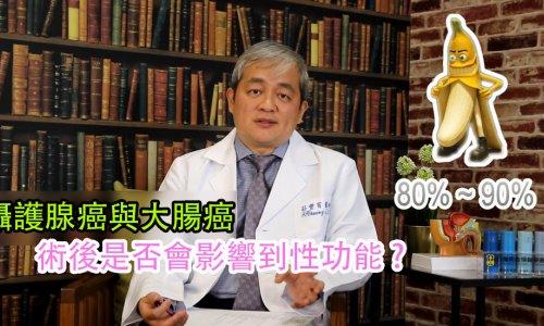 攝護腺癌與大腸癌 術後會影響到性功能嗎 ? 【幸福醫師 莊豐賓 Q&A 11 】