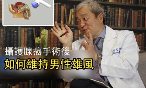 攝護腺癌術 如何維持男性雄風 ? 【幸福醫師 莊豐賓 Q&A 13 】