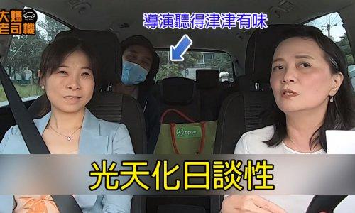 【大媽老司機】光天化日下談性 童嵩珍 EP28