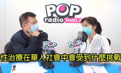 就是要你性福《POP大國民》蔡詩萍 專訪 華人第一性治療師 童嵩珍