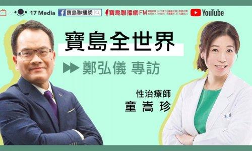 鄭弘儀主持寶島聯播網 專訪 童嵩珍 : 助人性福的事