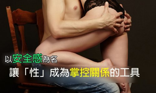 以安全感為名 讓「性」成為掌控關係的工具
