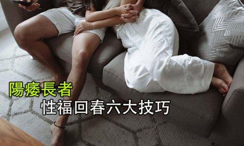 陽痿長者性福回春六大技巧
