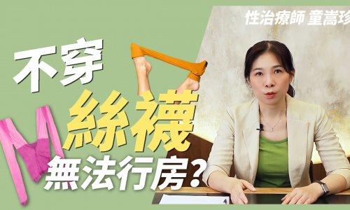 把老婆當工具人,會陽痿都怪老婆不配合?