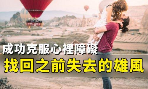 【感謝函】成功克服心裡障礙 找回之前失去的雄風